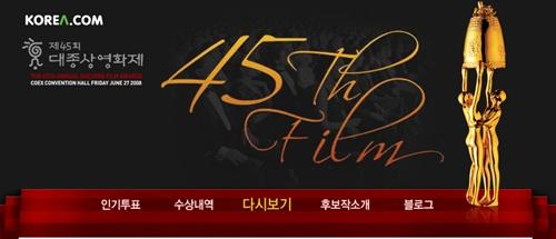 大钟电影节已经走过45年,第一次推迟颁奖