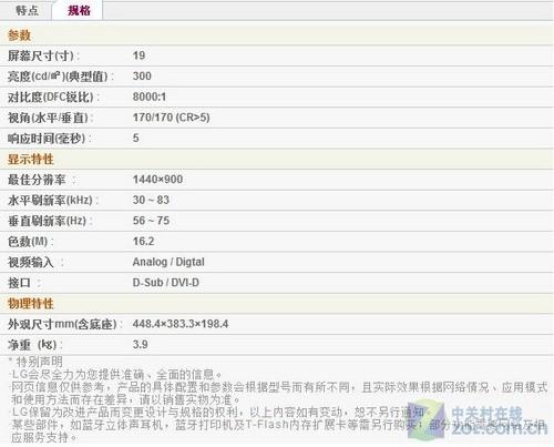 """节约成本 LG推出""""慧联""""液晶显示器(图)"""