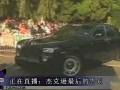 """快讯:豪华车队开进开出 0'55"""""""