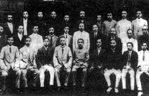 孙中山在中华革命党成立时与领导成员合影