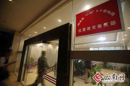 记者第一时间赶到姚安县政府,指挥部已成立。记者 周明佳摄