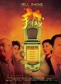 《手机》电影版- 高清正版在线观看- 搜狐视频淡水景點