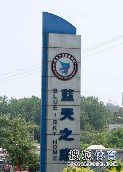 青岛市儿童福利院