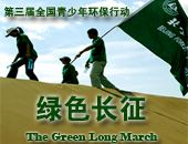 第三届全国青少年绿色长征行动