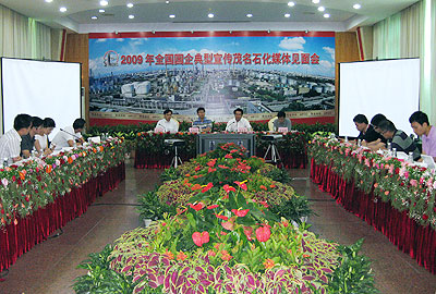 09国企典型宣传茂名石化公司媒体见面会