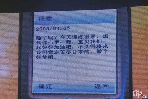 杨君肉麻泡妞短信:老婆太有才 想你到心暖(图)
