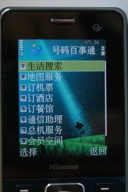 时尚炫酷娱乐手机 海信F58手机功能详解