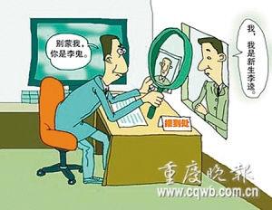 重庆高校录取通知书上印考生照片 防顶替上学