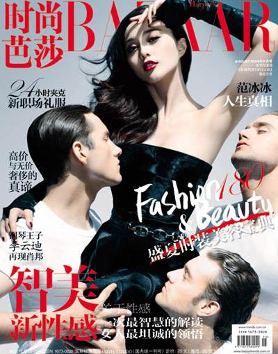 范冰冰登上《时尚芭莎》封面