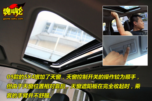 铃木 天语SX4两厢 实拍 图解 图片