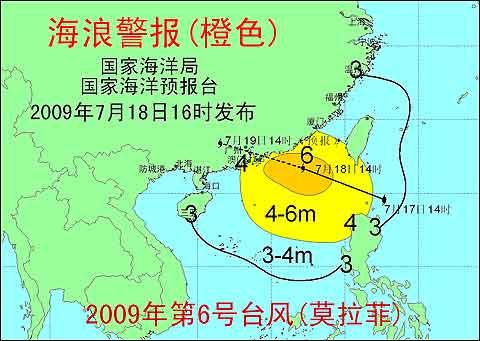 7月18日16时海浪橙色警报图