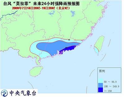 """台风""""莫拉菲""""未来24小时强降水预报图(2009年7月18日20时~19日20时)台风""""莫拉菲""""未来24小时强降水预报图(2009年7月18日20时~19日20时)"""