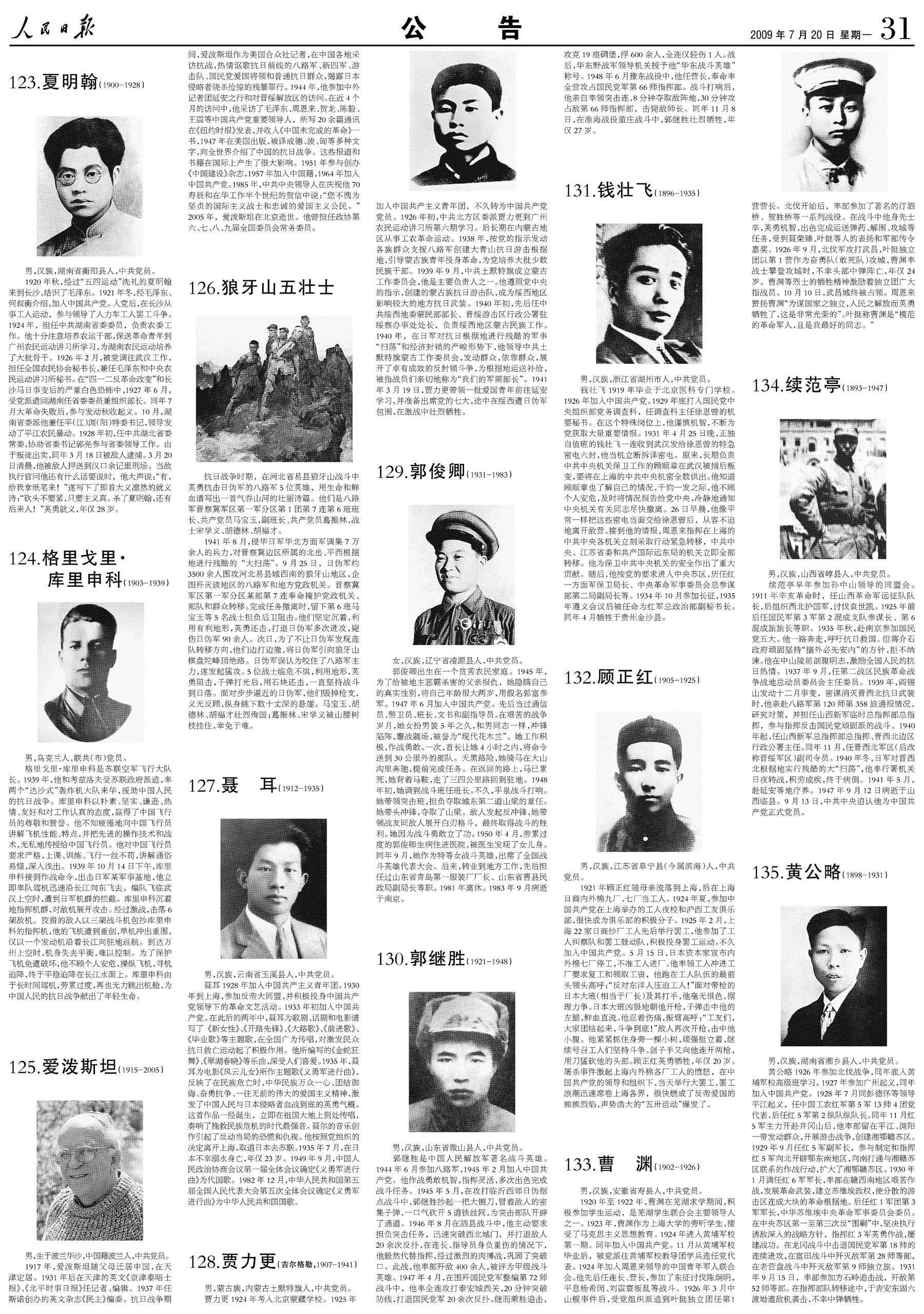 感动中国十大人物_100位为新中国成立作出突出贡献的英雄模范人物和 100位新中国 ...