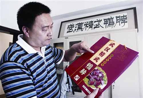 首席字_武汉鸭脖子陷商标争议 精武鸭脖有待市场规范