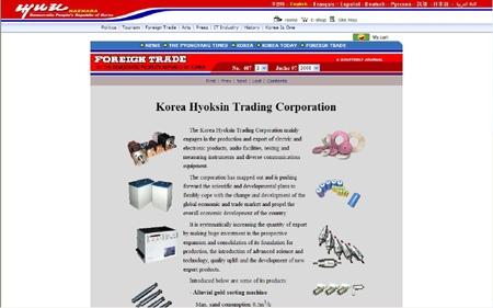 朝鲜东新国际贸易有限公司是7月16日联合国安理会公布的5家受制裁的朝鲜实体之一,图为介绍该公司经营内容的网页截图。来源:kcckp.net
