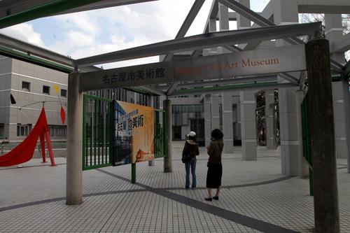 日本名古屋美术馆