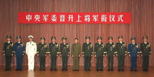 图为胡锦涛等领导同志和晋升上将军衔的同志合影留念。 新华社记者王建民摄