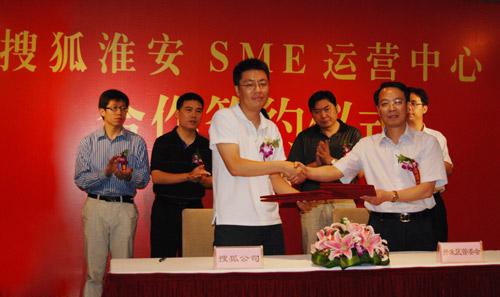 搜狐与淮安政府签约仪式