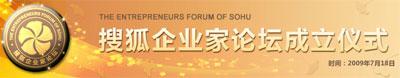 搜狐企业家论坛成立仪式