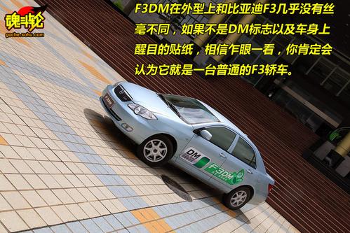 比亚迪 F3DM 实拍 图解 图片