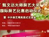 甄文达厨艺大奖赛