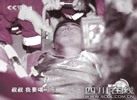薛枭被救出时的情景(央视截图)