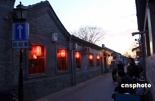 南锣鼓巷是北京最古老街区之一,也位列规划中的25片旧城保护区中。(资料图)中新社发