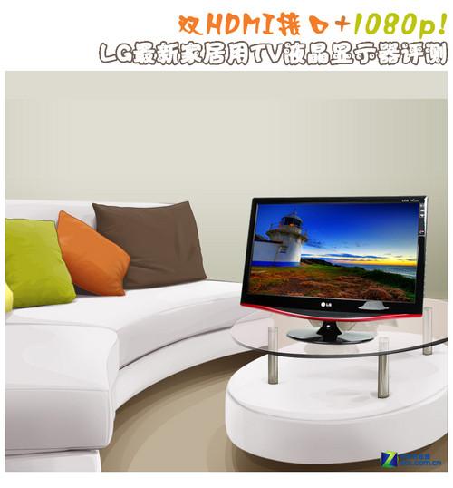 双HDMI接口+1080p! LG最新TV液晶评测