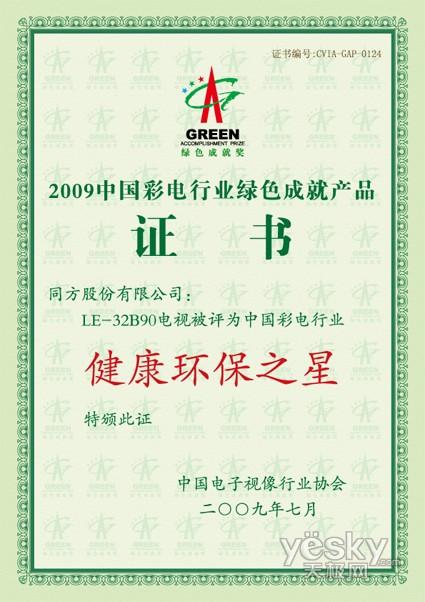 同方电视荣获首届中国彩电市场绿色成就大奖