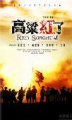 组图:电视剧《高粱红了》高清海报曝光