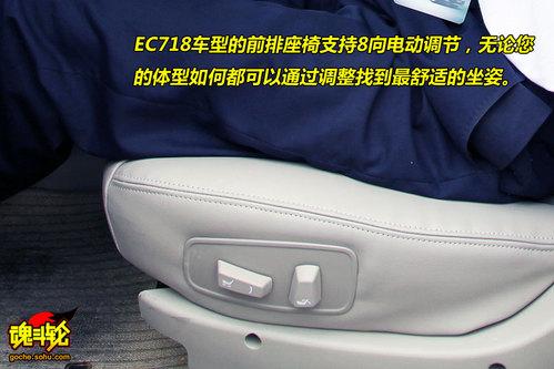 帝豪 EC718 实拍 图解 图片