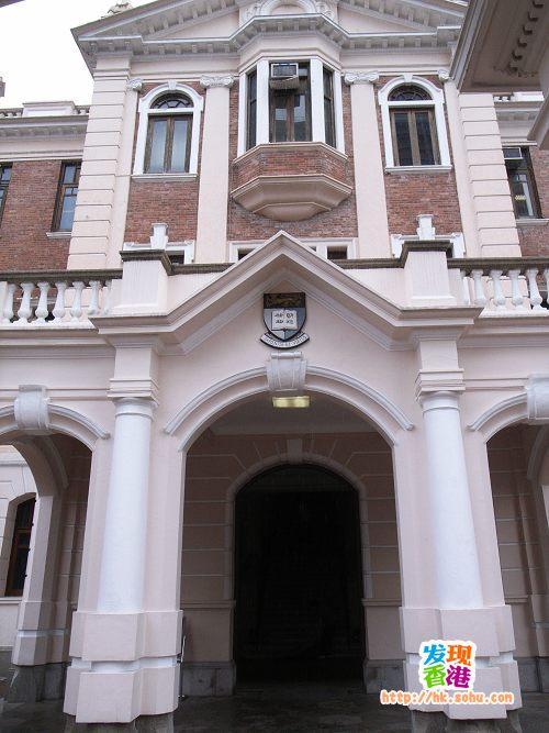 香港大学文学院正门