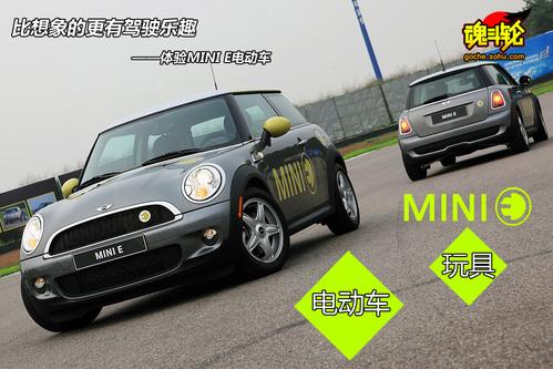 迷你 MINI-E 实拍 图解 图片