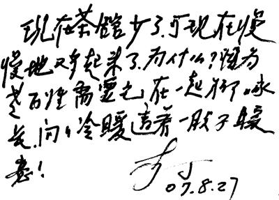 2007年,李丁做客《京华茶馆》时的留言