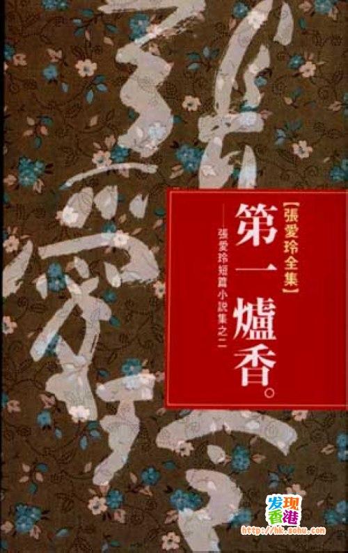 张爱玲《第一炉香》小说封面