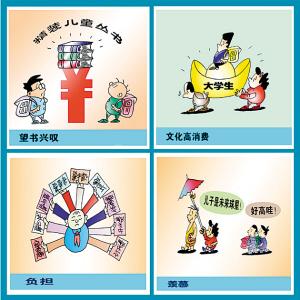 花季中国梦少年儿童四联漫画