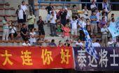 图文:[中超]大连VS天津 友好球迷标语