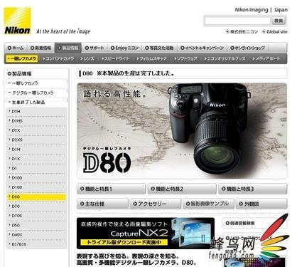 中端利器 尼康官方宣布D80已经正式退市