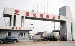 目前,吉林通钢集团通化钢铁股份公司生产、生活秩序恢复正常。新华社发