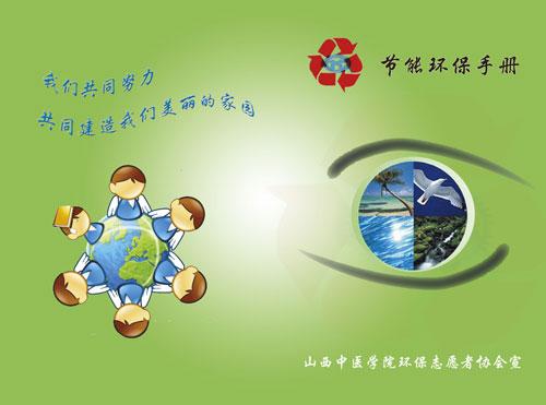节能环保手册