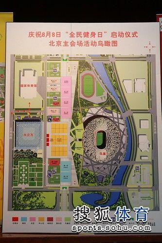 图文:全民健身日发布会 北京主会场鸟瞰图