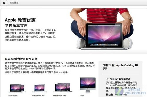 苹果也推学生机 中关村笔记本市场动态