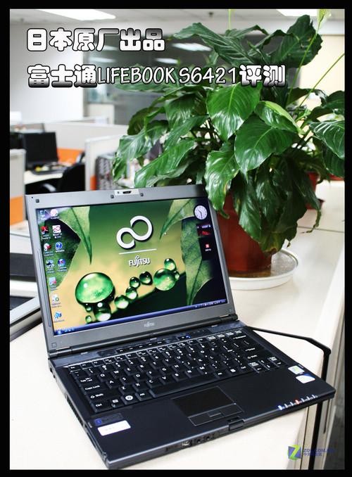 6999元原厂出品 富士通LifeBook本评测