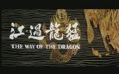 纪念李小龙:《猛龙过江》