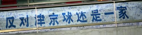 01天津球迷标语
