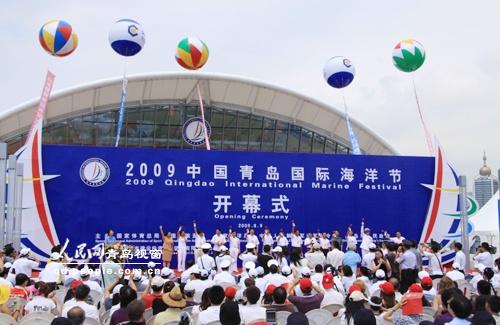 2009中国青岛国际海洋节开幕(图)图片