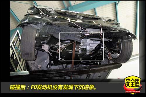 比亚迪f0尊贵型小轿车碰撞现场试验报道