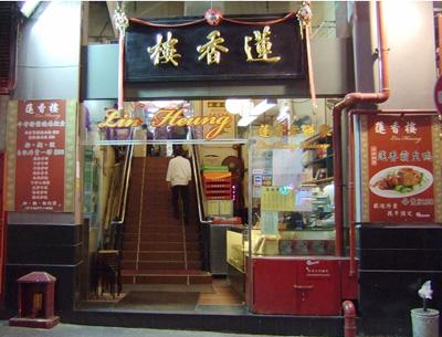 香港莲香楼