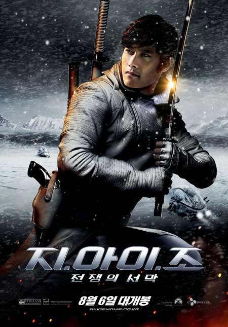 《特种部队》韩国海报