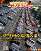 22期:北京为什么这么堵